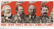 Vintage Soviet poster - Marx, Angels, Lenin and Stalin.